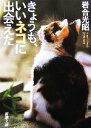 【中古】 写真集 きょうも、いいネコに出会えた 新潮文庫/岩合光昭【著】 【中古】afb