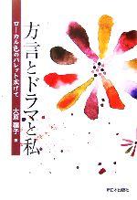 【中古】 方言とドラマと私 ローカル色のパレット広げて /大原穣子【著】 【中古】afb