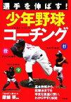 【中古】 選手を伸ばす!少年野球コーチング /屋鋪要【著】 【中古】afb