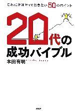 【中古】 20代の成功バイブル これだけはやっておきたい50のポイント /本田有明(著者) 【中古】afb
