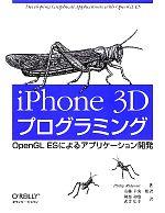 【中古】 iPhone 3Dプログラミング OpenGL ESによるアプリケーション開発 /フィリップライドアウト【著】,安藤幸央【監訳】,阿部和也,武舎広幸【訳 【中古】afb