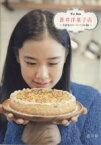 【中古】 蒼井洋菓子店 大好きスイーツ・ベスト88 /蒼井優(著者) 【中古】afb