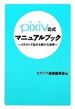 【中古】 pixiv公式マニュアルブック イラストで広がる新たな世界 /ピクシブ通信編集部【編】 【中古】afb