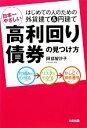 ブックオフオンライン楽天市場店で買える「【中古】 日本一やさしい高利回り債券の見つけ方 /阿部智沙子【著】 【中古】afb」の画像です。価格は110円になります。