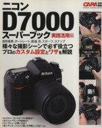 カメラ・写真, その他  D7000 () afb