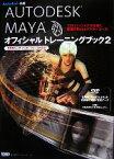 【中古】 AUTODESK MAYAオフィシャルトレーニングブック(2) 日本語ユーザ・インターフェース対応版 プロフェッショナルが導く最速のMayaマスターコース 【中古】afb