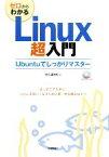 【中古】 ゼロからわかるLinux超入門 Ubuntuでしっかりマスター /阿久津良和【著】 【中古】afb