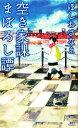ブックオフオンライン楽天市場店で買える「【中古】 空き家課まぼろし譚 講談社ノベルス/ほしおさなえ【著】 【中古】afb」の画像です。価格は198円になります。