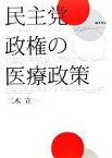 【中古】 民主党政権の医療政策 /二木立【著】 【中古】afb
