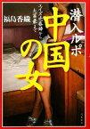 【中古】 潜入ルポ 中国の女 エイズ売春婦から大富豪まで /福島香織【著】 【中古】afb