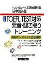 【中古】 TOEFL TEST対策・発音・聞き取りトレーニング /田中知英【著】 【中古】afb