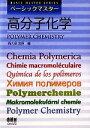【中古】 ベーシックマスター 高分子化学 /西久保忠臣【編】 【中古】afb