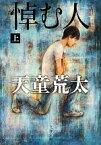 【中古】 悼む人(上) 文春文庫/天童荒太【著】 【中古】afb