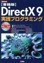 【中古】 書籍版 DirectX9実践プログラミング 書籍版 I・O BOOKS/第二IO編集部(編者) 【中古】afb