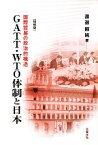 【中古】 GATT・WTO体制と日本 国際貿易の政治的構造 /渡邊頼純【著】 【中古】afb