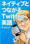 【中古】 ネイティブとつながるTwitter英語 祥伝社黄金文庫/デイビッドセイン【著】 【中古】afb