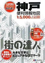 【中古】 神戸便利情報地図 街の達人/昭文社(その他) 【中古】afb