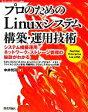 【中古】 プロのためのLinuxシステム構築・運用技術 Software Design plusシリーズ/中井悦司【著】 【中古】afb