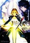 【中古】 Fate/Zero(1) 第四次聖杯戦争秘話 星海社文庫/虚淵玄【著】 【中古】afb