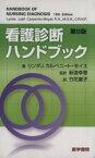 【中古】 看護診断ハンドブック 第9版 /新藤幸恵(著者) 【中古】afb