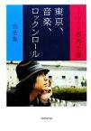【中古】 東京、音楽、ロックンロール 完全版 /志村正彦【著】 【中古】afb
