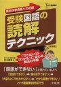 【中古】 受験国語の読解テクニック /竹中秀幸(著者) 【中古】afb