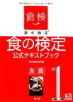 【中古】 食の検定 食農1級公式テキストブック /食の検定協会【編】 【中古】afb