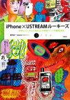 【中古】 iPhone×USTREAMルーキーズ 好奇心でいきなり始める24時間ライブ中継放送局 /西村俊一【著】 【中古】afb