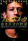 【中古】 フェイスブック 若き天才の野望 5億人をつなぐソーシャルネットワークはこう生まれた /デビッドカークパトリック【著】,滑川海彦,高橋信夫【訳】 【中古】afb