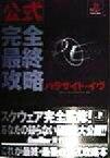 【中古】 公式 完全最終攻略 パラサイト・イヴ /ゲームウォーカー(編者) 【中古】afb