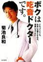 【中古】 ボクは吃音ドクターです。 どもっていても、社会に必要とされる、医師になりたい /菊池良和【著】 【中古】afb