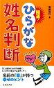【中古】 開運!ひらがな姓名判断 /遠藤裕行【著】 【中古】afb