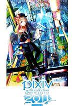 【中古】 pixiv girls collection(2011) /ピクコレ製作委員会【編】 【中古】afb