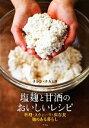 【中古】 塩麹と甘酒のおいしいレシピ 料理・スウィーツ・保存食 麹のあ...