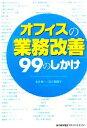 【中古】 オフィスの「業務改善」99のしかけ /松井順一,佐久間陽子【著】 【中古】afb