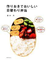 作りおきでおいしい日替わり弁当/藤井恵