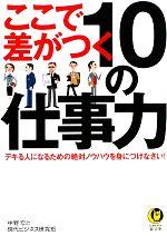【中古】 ここで差がつく10の仕事力 KAWADE夢文庫/中野宏,現代ビジネス研究班【著】 【中古】afb