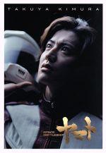 【中古】 SPACE BATTLESHIP ヤマト プレミアム・エディション(Blu−ray Disc) /木村拓哉,黒木メイサ,柳葉敏郎,山崎貴(監督、VFX),西 【中古】afb