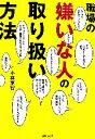 【中古】 職場の嫌いな人の取り扱い方法 /小林惠智【著】 【中古】afb