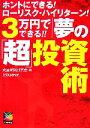 【中古】 ホントにできる!ローリスク・ハイリターン!3万円でできる!!夢の「超」投資術 /資...