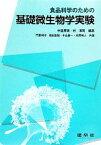 【中古】 食品科学のための基礎微生物学実験 /中里厚実,村清司【編著】,門倉利守,徳田宏晴,中山俊一,本間裕人【共著】 【中古】afb