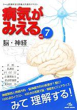 【中古】病気がみえる脳・神経(vol.7)/医療情報科学研究所【編】【中古】afb