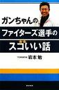 【中古】 ガンちゃんのファイターズ選手のスゴいい話 /岩本勉【著】 【中古】afb