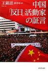 【中古】 中国「反日」活動家の証言 /王錦思【著】,孫秀萍【訳】 【中古】afb