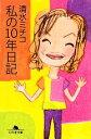 【中古】 私の10年日記 幻冬舎文庫/清水ミチコ【著】 【中古】afb