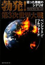 【中古】 勃発!第3次世界大戦 World War(Ver.3.0) 狂った悪魔のシナリオ /ベンジャミンフルフォード【著】 【中古】afb