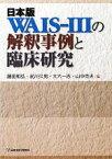 【中古】 日本版WAIS‐3の解釈事例と臨床研究 /藤田和弘,前川久男,大六一志,山中克夫【編】 【中古】afb