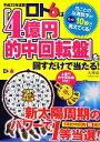 ブックオフオンライン楽天市場店で買える「【中古】 ロト6は「4億円的中回転盤」を回すだけで当たる!(平成23年度版 /大川恵【著】 【中古】afb」の画像です。価格は108円になります。