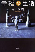 幸福な生活/百田尚樹
