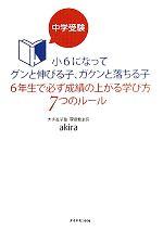 【中古】中学受験小6になってグンと伸びる子、ガクンと落ちる子6年生で必ず成績の上がる学び方7つのルール/akira【著】【中古】afb